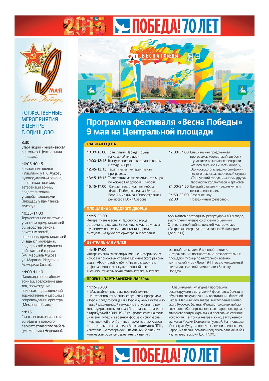 9 мая пройдут советской спортивные площади мероприятия