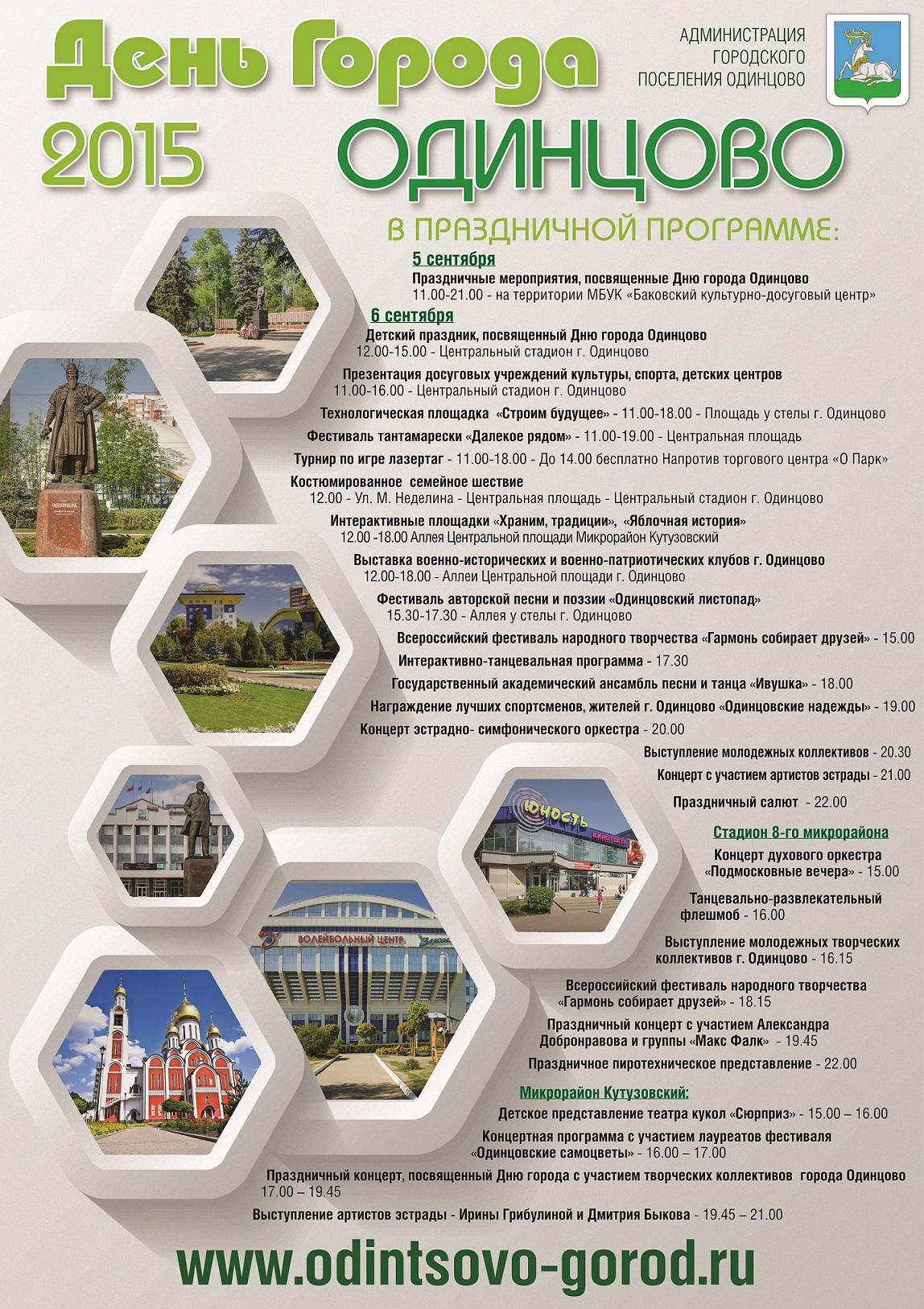 инструкция подскажет, афиша дня города тюмень 2016 установить Лаки