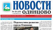 Архив газеты Новости Одинцово